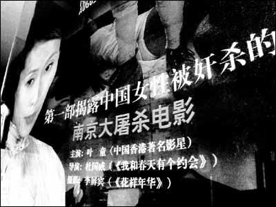奸杀海报激怒南京 惨痛历史成刺激卖点(图)--