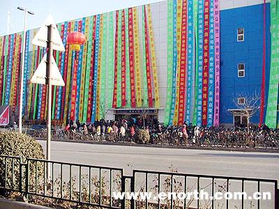 上海市世纪联华超市_